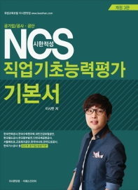 NCS 직업기초능력평가 기본서
