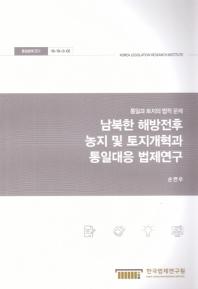 남북한 해방전후 농지 및 토지개혁과 통일대응 법제연구