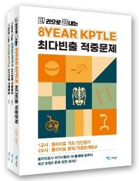 한 권으로 끝내는 8개년 KPTLE 최다빈출 적중문제 세트