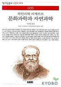문화과학과 자연과학(책세상문고 고전의 세계 35)