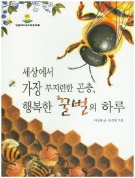 세상에서 가장 부지런한 곤충, 행복한 꿀벌의 하루