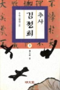추사 김정희 5