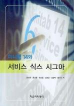 미니탭14와 서비스 식스 시그마