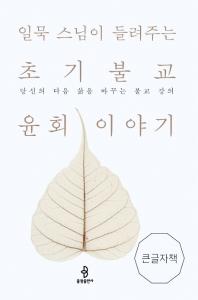 일묵 스님이 들려주는 초기불교 윤회 이야기(큰글자책)