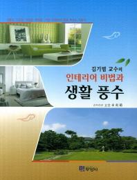 김기범 교수의 인테리어 비법과 생활 풍수