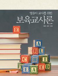 영유아 교사를 위한 보육교사론