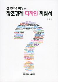생각하며 배우는 창조경제 디자인 지침서