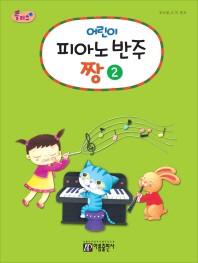 플러스 어린이 피아노 반주 짱. 2