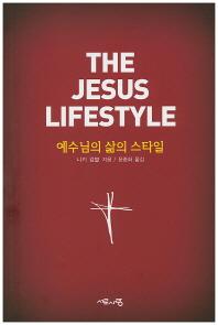 예수님의 삶의 스타일