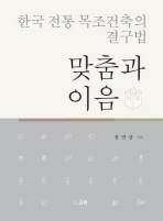 한국 전통 목조건축의 결구법: 맞춤과 이음