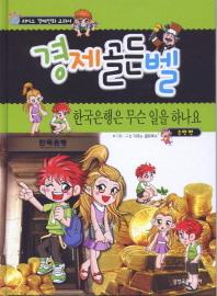 경제골든벨: 한국은행은 무슨 일을 하나요(은행편)