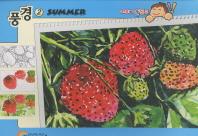 풍경 .2: Summer