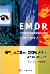 EMDR (눈 운동 민감소실 및 재처리)
