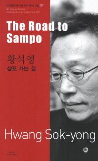 황석영: 삼포 가는 길(The Road to Sampo)