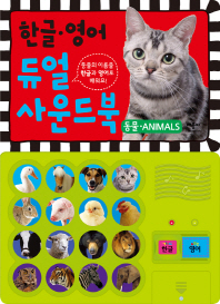 한글 영어 듀얼 사운드북: 동물 ANIMALS