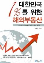 대한민국 1%를 위한 해외부동산