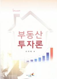 부동산 투자론