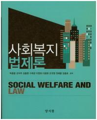 사회복지 법제론