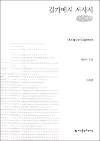 길가메시 서사시(큰글씨책)