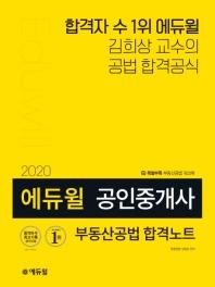 에듀윌 부동산공법 합격노트(공인중개사)(2020)