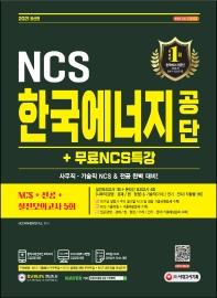 2021 한국에너지공단 NCS+전공+실전모의고사 5회+무료NCS특강