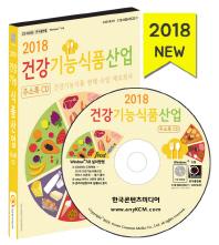 건강기능식품산업(2018)(CD)