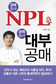 경매틈새 NPL & 공매틈새 대부공매