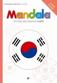 만다라(Mandala). 9: 세계 여행
