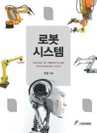 로봇 시스템