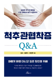 척추관 협착증 Q&A