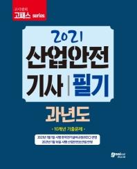 고시넷 산업안전기사 필기 과년도 10개년 기출문제(2021)