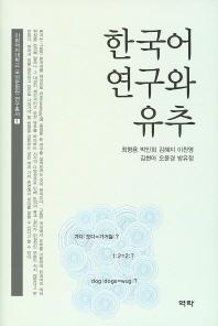 한국어 연구와 유추