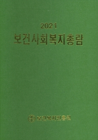 보건사회복지총람(2021)