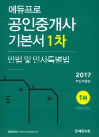 에듀프로 민법 및 민사특별법(공인중개사 기본서 1차)(2017)