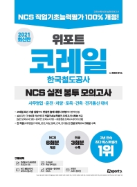 위포트 코레일 한국철도공사 NCS 실전 봉투 모의고사(2021)
