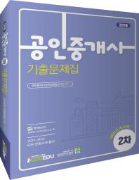 공인중개사 2차 기출문제집(2018)