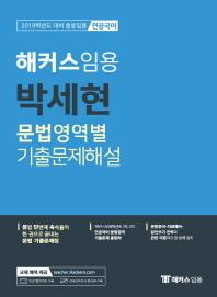 해커스 임용 박세현 문법영역별 기출문제해설(2019)