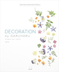 데커레이션 바이 가루하루(DECORATION by GARUHARU)