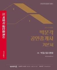 합격기준 박문각 부동산공시법령 기본서(공인중개사 2차)(2020)