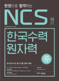 한권으로 합격하는 NCS 한국수력원자력(2017)