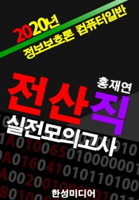 정보보호론/컴퓨터일반 실전모의고사(전산직)(2020)
