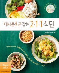 대사증후군 잡는 211 식단