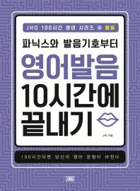JHO 100시간 영어 시리즈. 2: 발음
