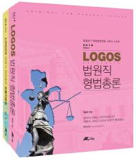 LOGOS 법원직 형법총론(2016)