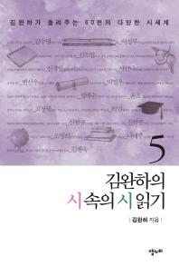 김완하의 시 속의 시 읽기. 5