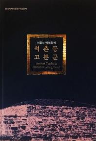 서울의 백제 유적 석촌동 고분군