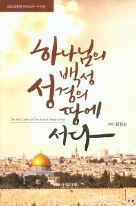 하나님의 백성 성경의 땅에 서다