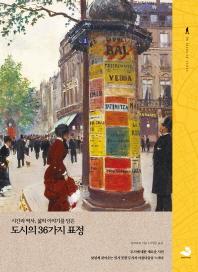 시간과 역사, 삶의 이야기를 담은 도시의 36가지 표정