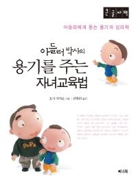 아들러 박사의 용기를 주는 자녀교육법(큰글자책)