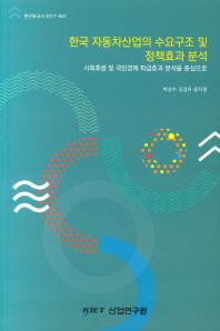 한국 자동차산업의 수요구조 및 정책효과 분석: 사회후생 및 국민경제 파급효과 분석을 중심으로